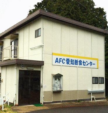 AFC 愛知ファストセンター(保存)