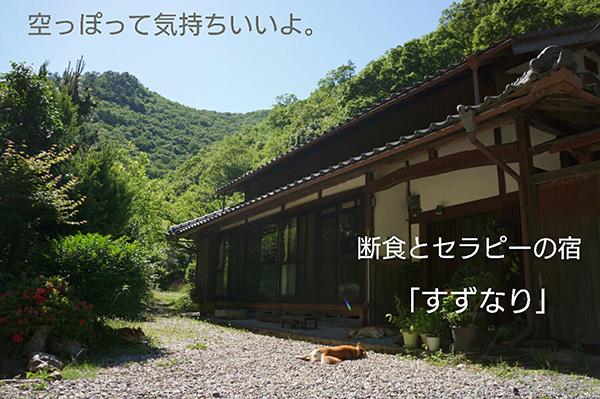すずなり京都